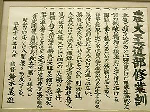 東京農業大学 農友会柔道部